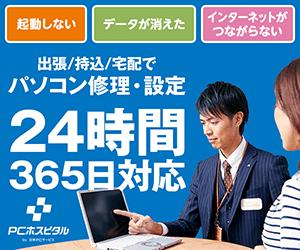 出張/持込/宅配でパソコン修理・設定 24時間365日対応
